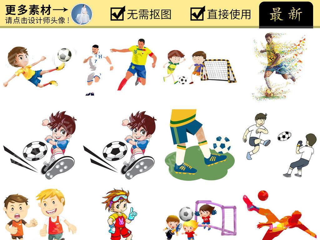 卡通手绘风格踢足球图片免抠png透明素材