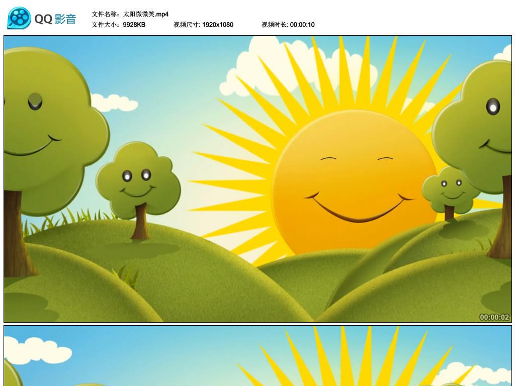 视频素材 背景视频 沙画|手绘|卡通动画 > 太阳微微笑视频