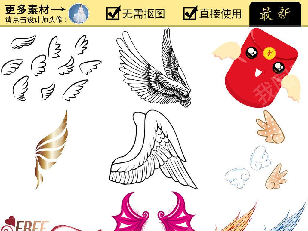 手绘卡通翅膀图片免抠png透明素材