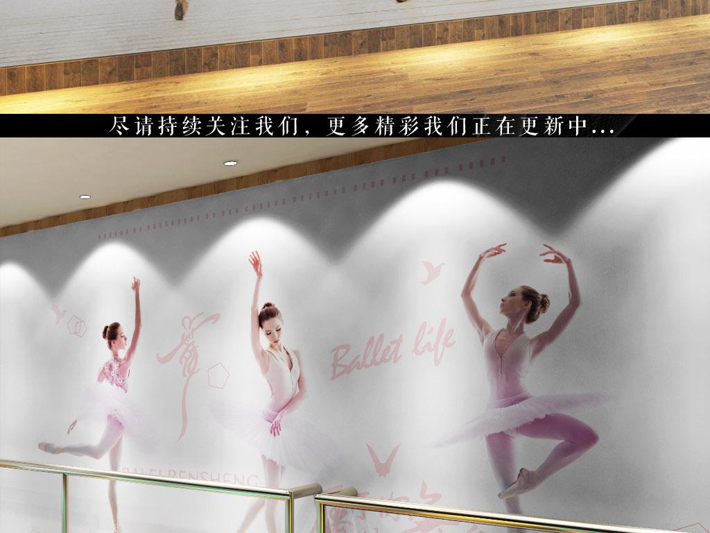 芭蕾舞蹈教室背景墙壁画壁纸