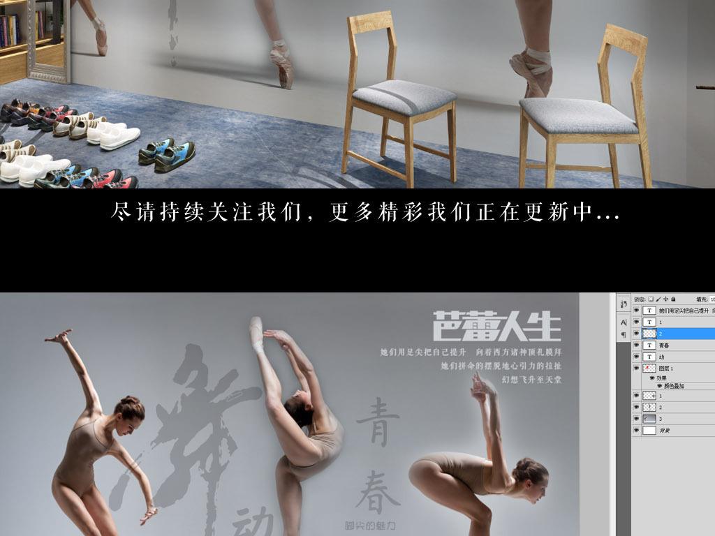 芭蕾舞蹈教室工装背景墙壁画壁纸