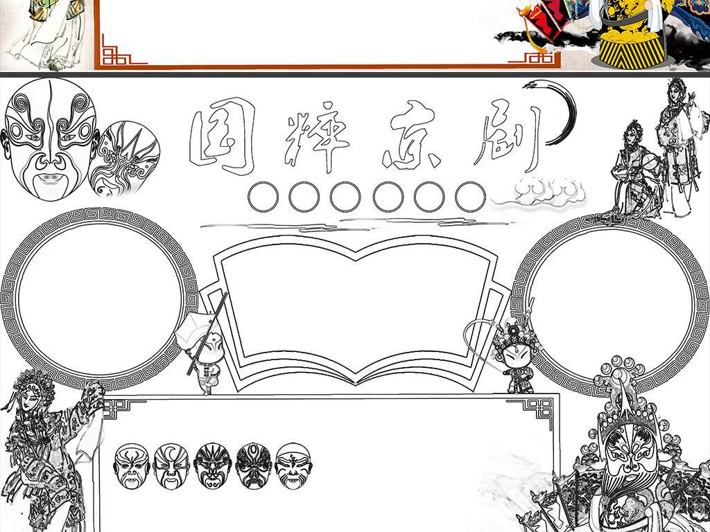 word/ps国粹京剧小报戏曲艺术文化中国风小报电子手抄报