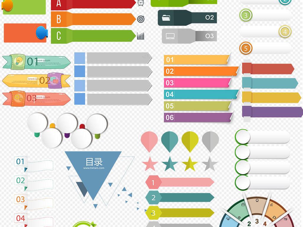 ppt数字目录序列数据设计模版素材图片