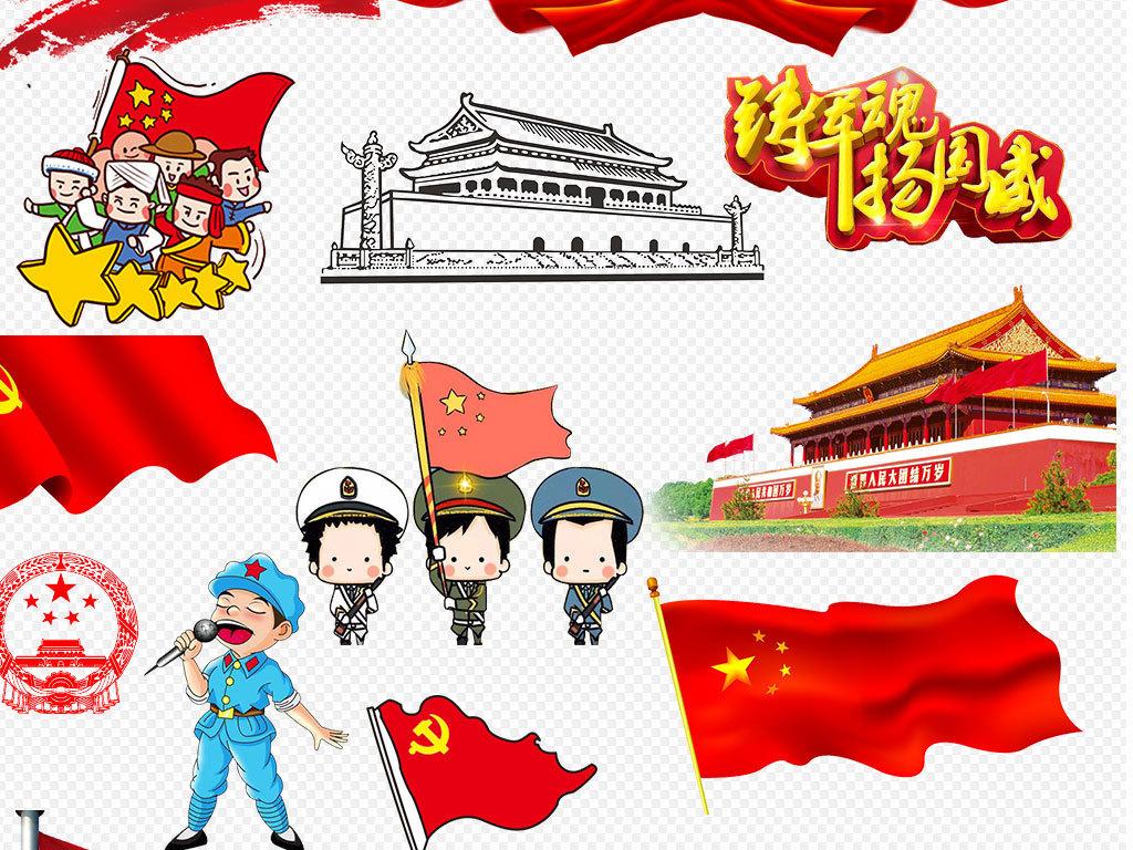 十九大中国国旗天安门人民大会堂背景