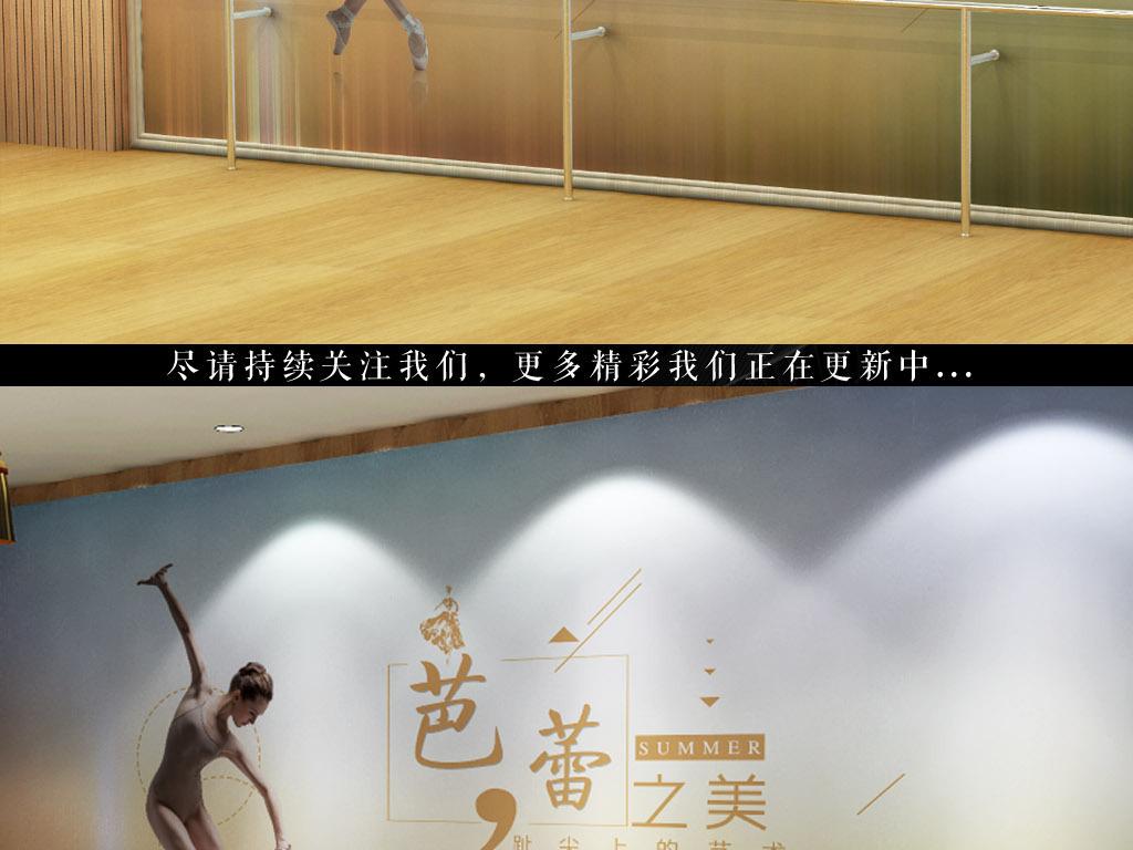 芭蕾舞蹈教室背景墙壁画壁纸墙纸