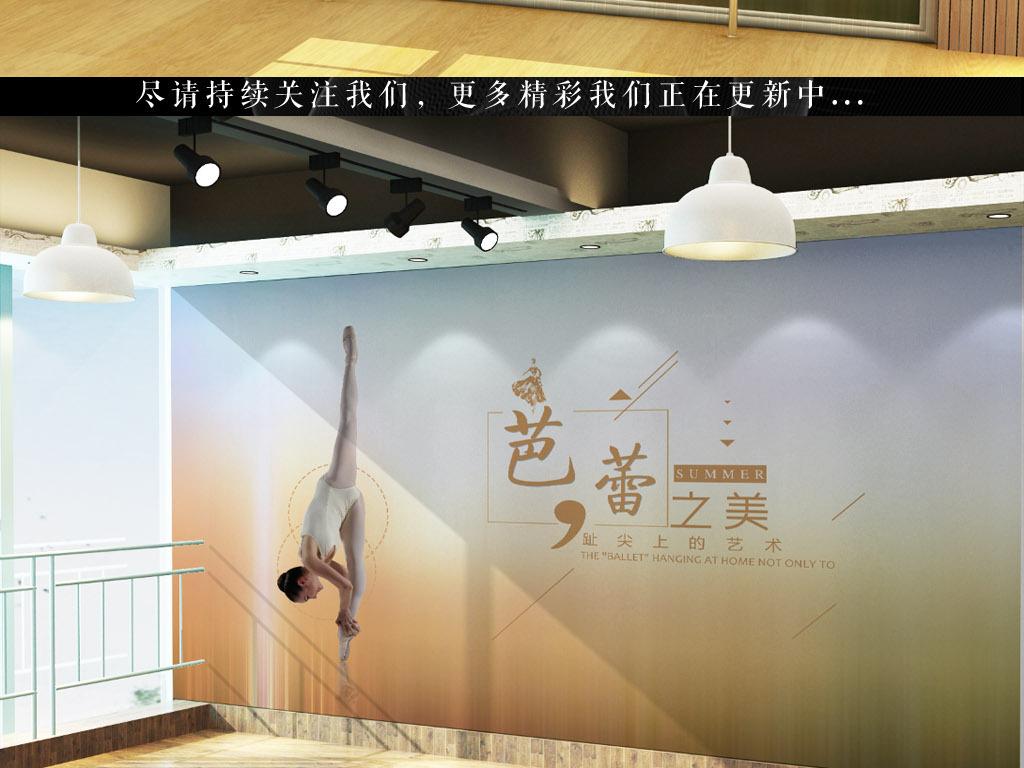 舞蹈教室芭蕾舞背景墙