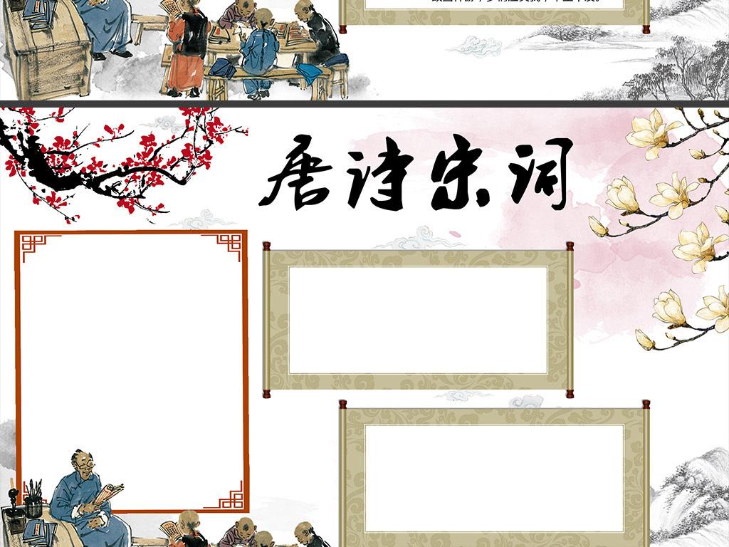 word/ps古风中国风唐诗宋词学生小报电子手抄报