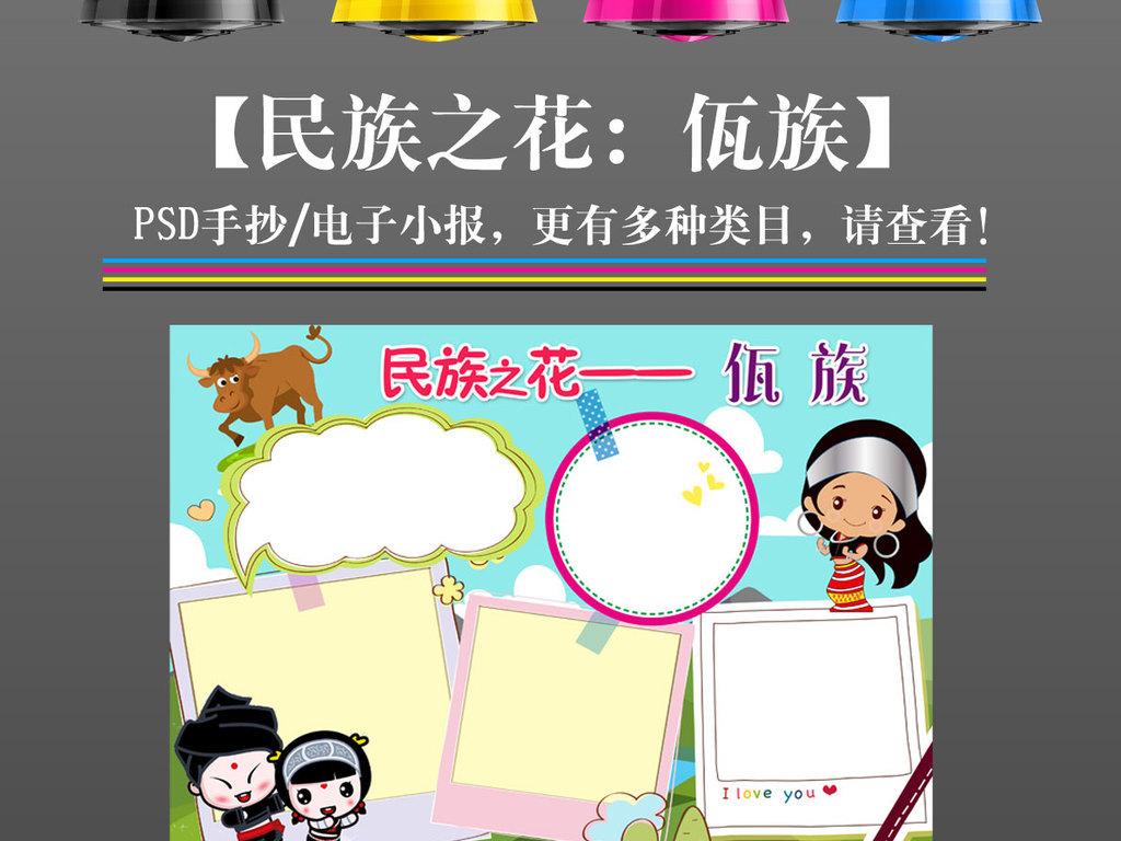 佤族少数民族习俗风俗服饰特色爱家乡美食卡通手抄报小报图片