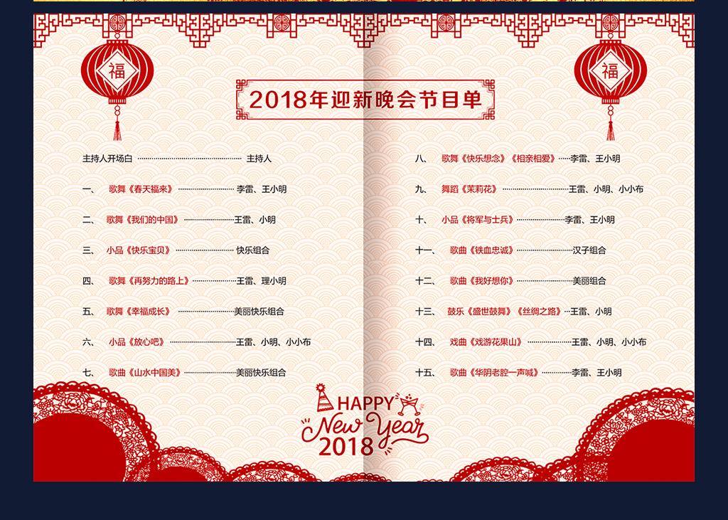 初中元旦晚会节目表_红色2018狗年新年晚会节目单模板