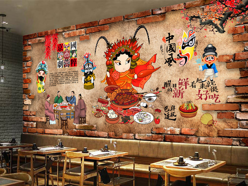 复古砖墙手绘重庆火锅店中式火锅餐饮背景墙