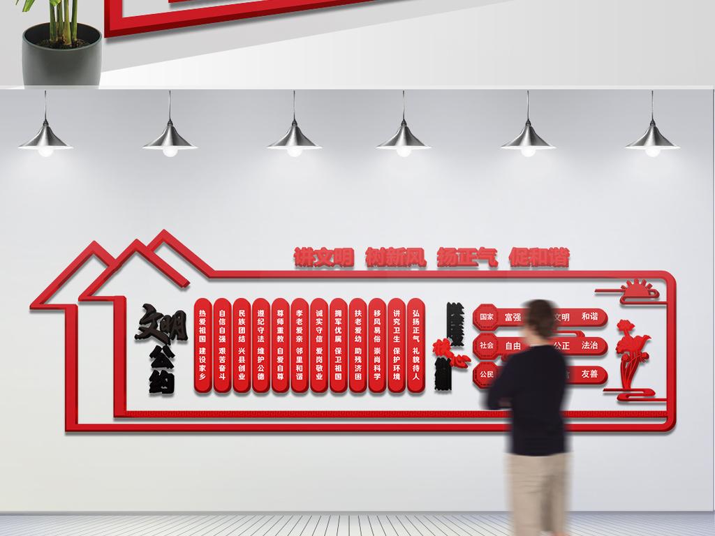墙大型古典企业文化形象墙图片下载ai素材 社区楼道文化墙