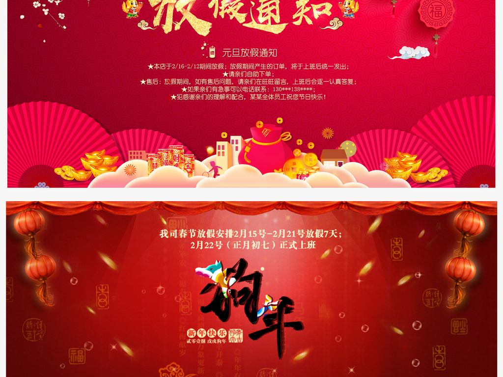 2018年狗年淘宝春节放假通知发货通知