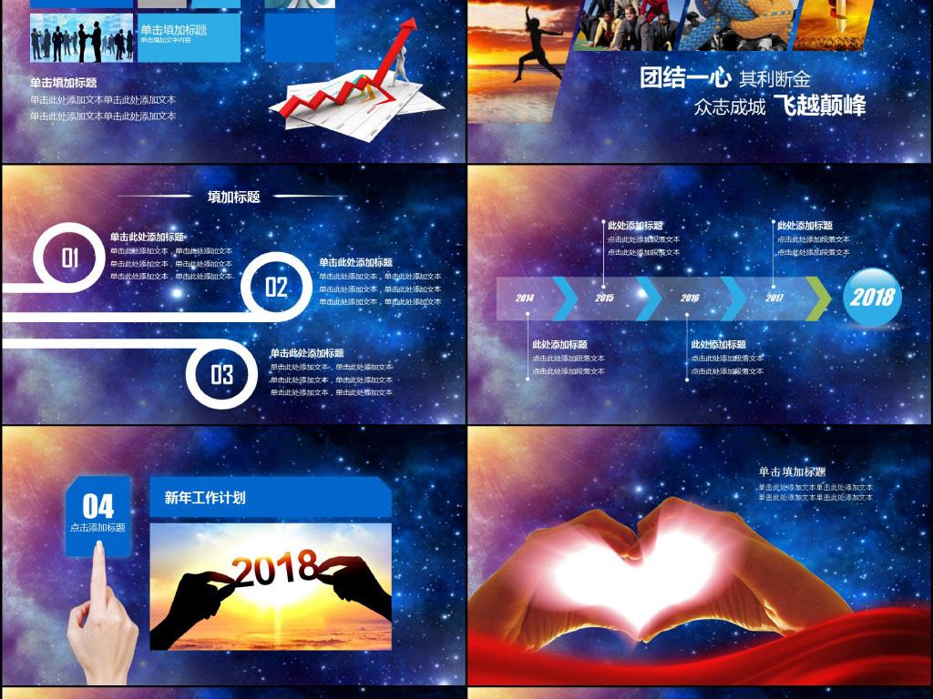 创意星空2018梦想启航新年计划PPT图片