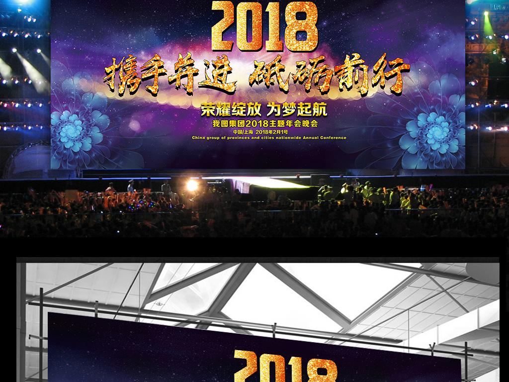 大气恢弘2018年企业年会晚会舞台背景图图片