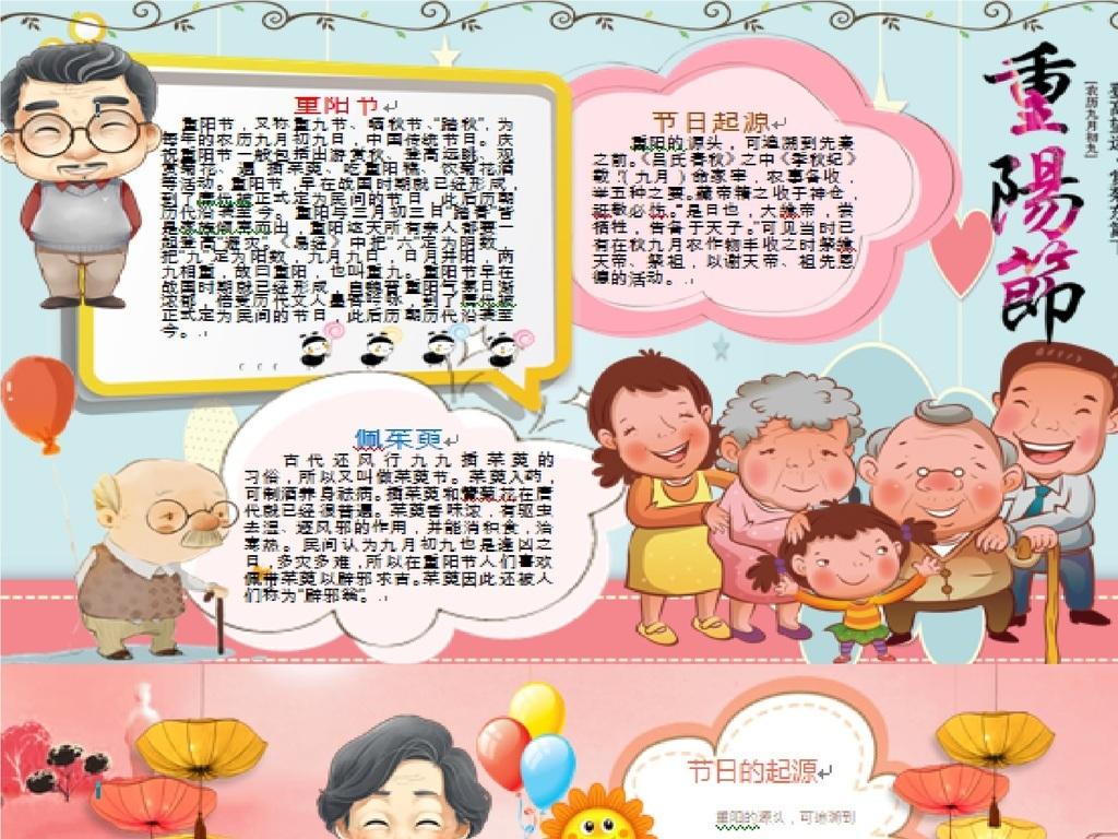 word版重阳节手抄小报模板