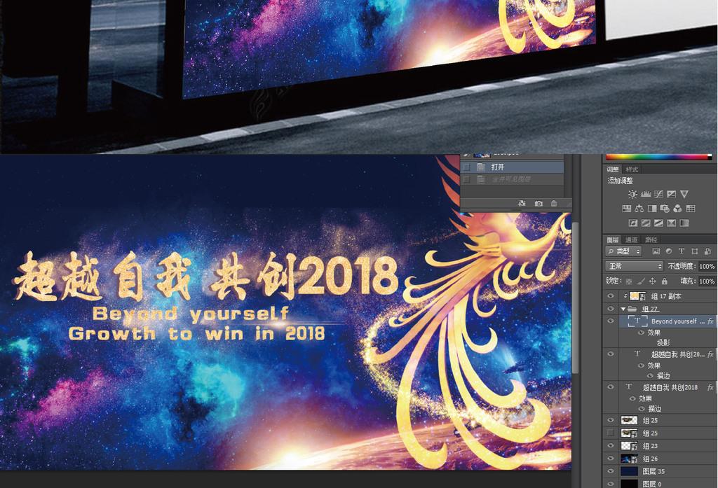 展板设计 舞台背景 晚会舞台背景 > 蓝色炫彩2018企业年会舞台背景图片