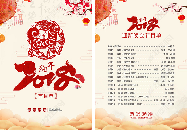 中国风剪纸2018狗年年会晚会节目单模板