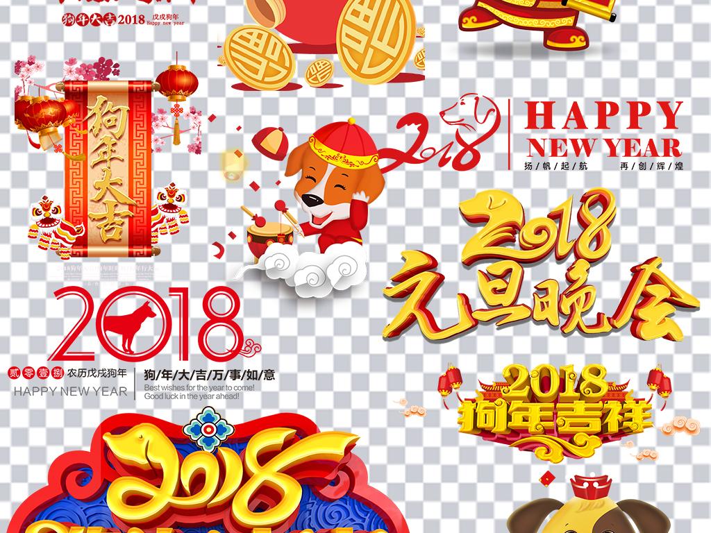 2018狗年新年艺术字体海报PNG设计元素免扣图片下载png素材 元旦
