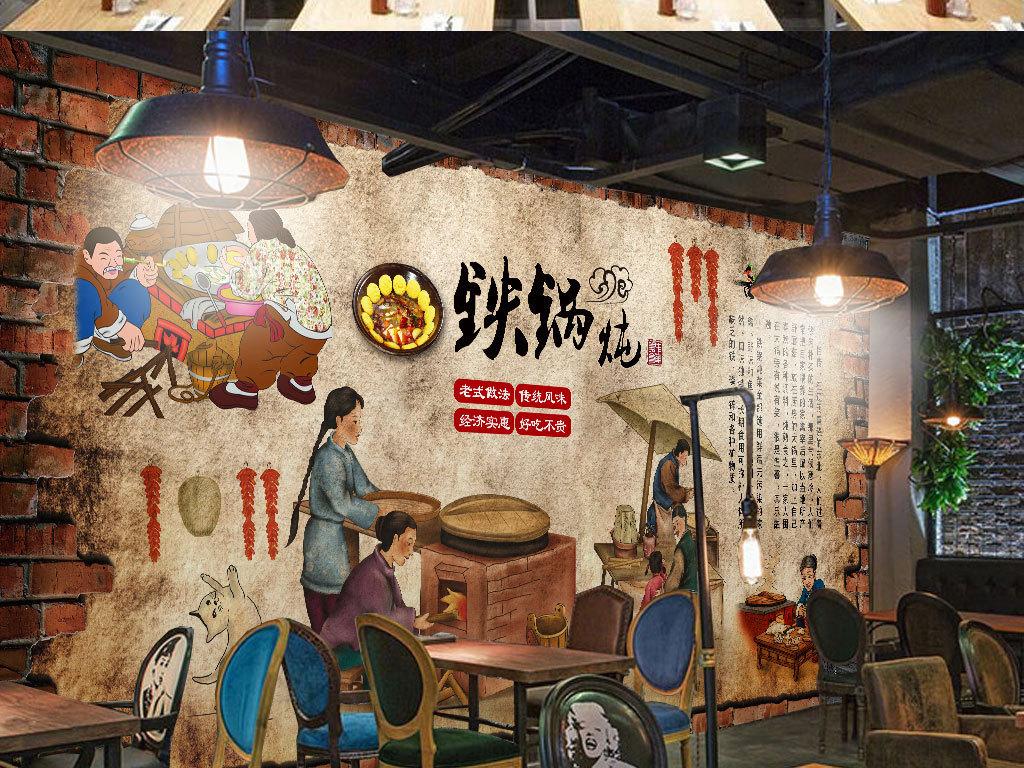 铁锅炖装饰画背景墙