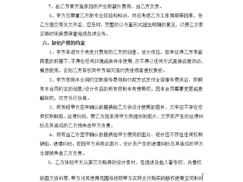 广告制作合同范本:广告制作合同docx下载_爱问共享资料