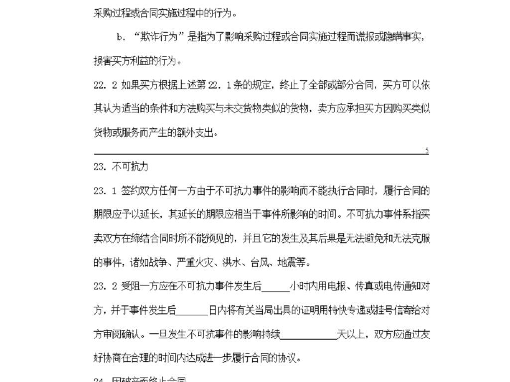 XX货物采购合同范本[推荐范文]docx下载_爱问共享资料