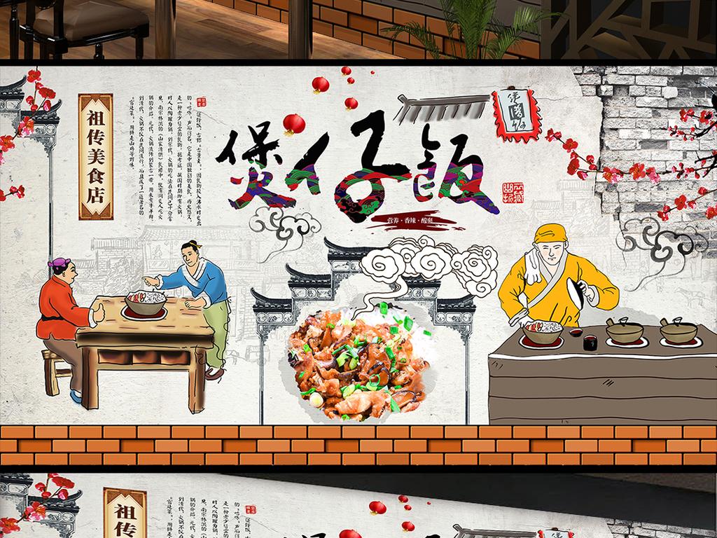 复古手绘怀旧煲仔饭餐饮背景墙