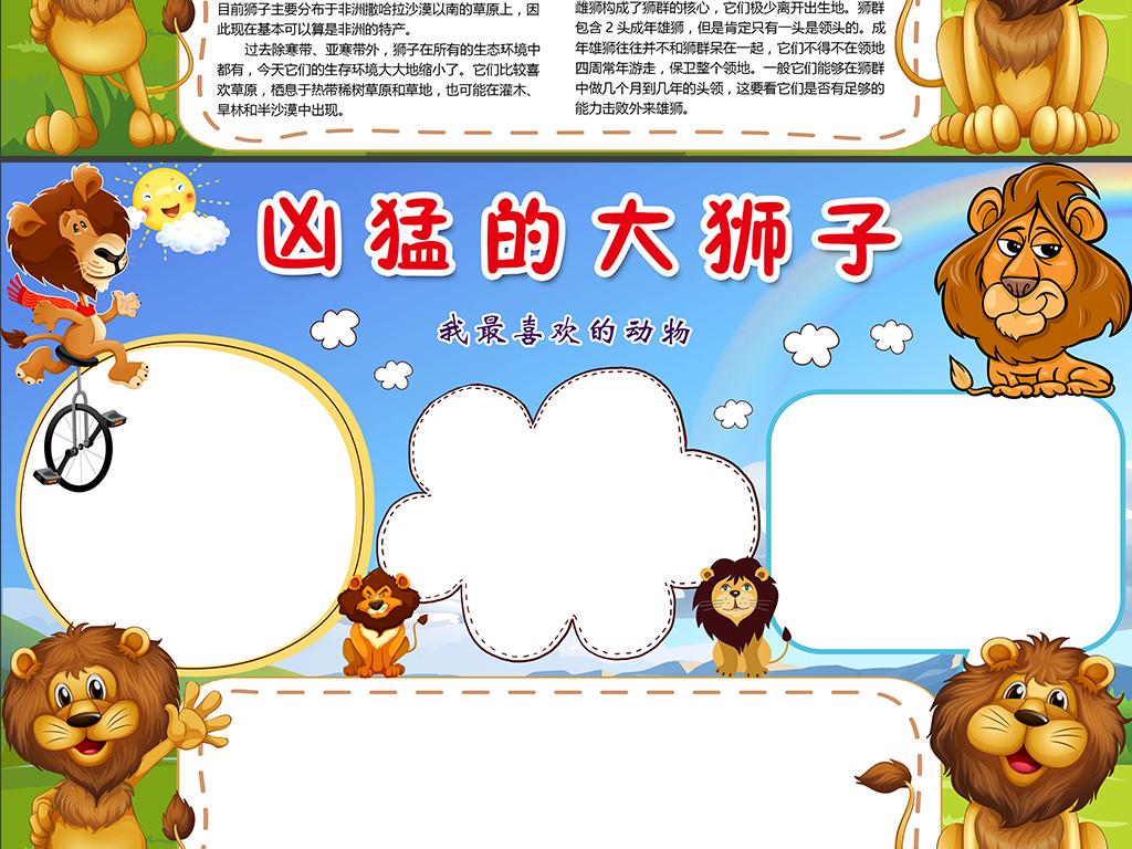 word/ps狮子小报保护动物手抄报非洲动物野生动物电子