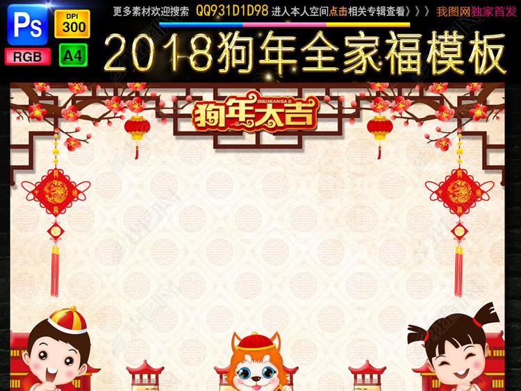 狗年全家福模板中国风红色喜庆影楼合影背景素材