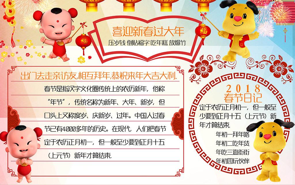 2018狗年新春喜庆小抄报图片 psd模板下载 素材29.46MB 元旦手抄报大全 节日手抄报图片