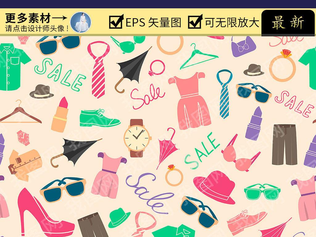 卡通手绘男女衣服饰品装饰图案背景矢量图