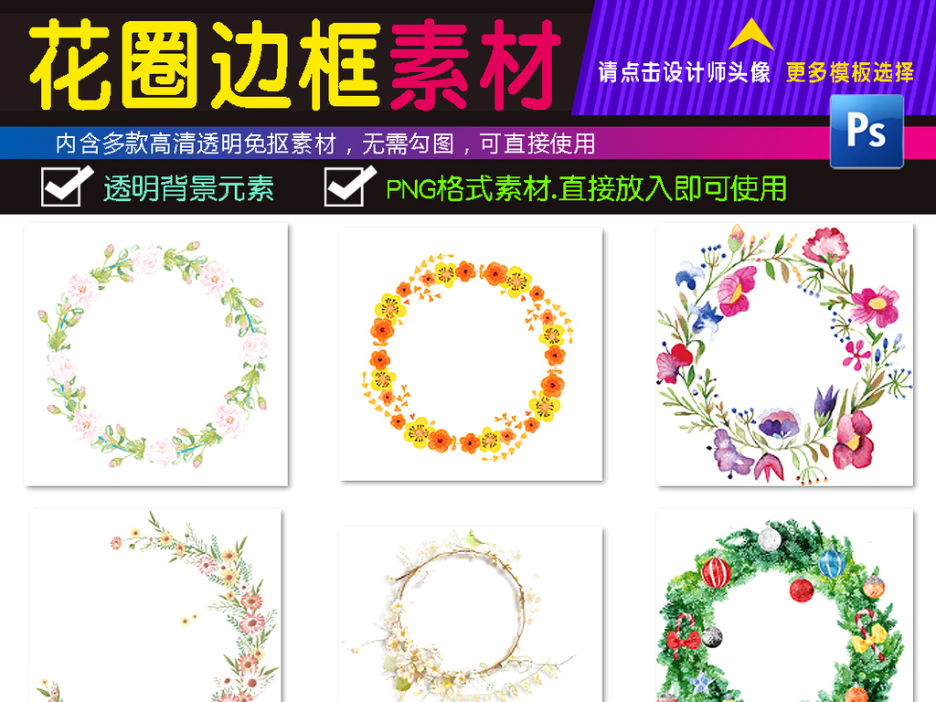 手绘彩色花环花朵花圈png设计元素素材