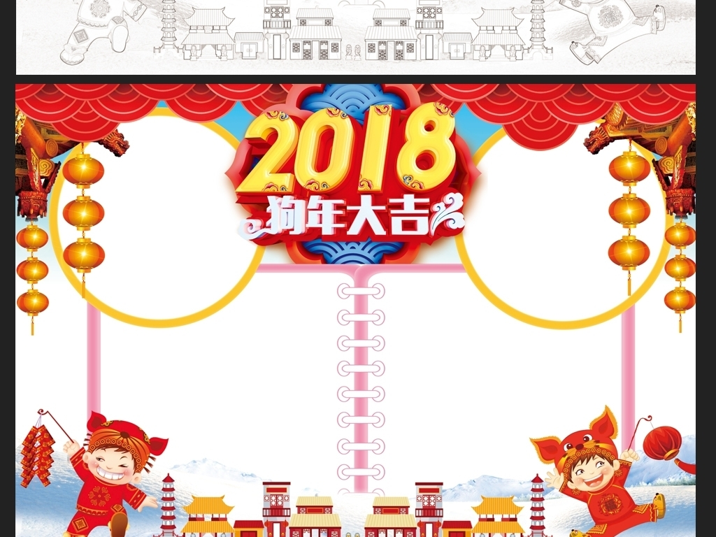 2018英语狗年元旦手抄报春节电子小报