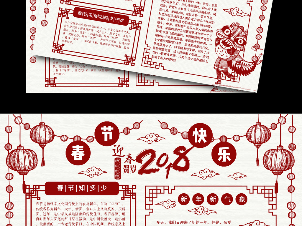 2018狗年春节快乐小学生寒暑假手抄报