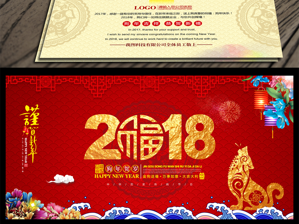 红色创意2018狗年新年贺卡明信片设计