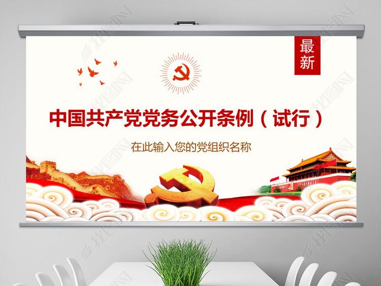 中国共产党党务公开条例内容精细解读PPT