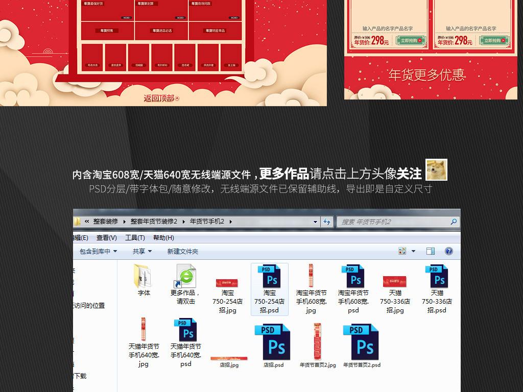 2018淘宝天猫手绘年货节pc端首页模板