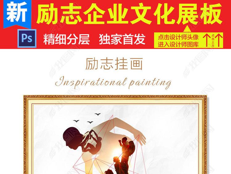 企业文化展板创意励志挂画海报蚂蚁拼博