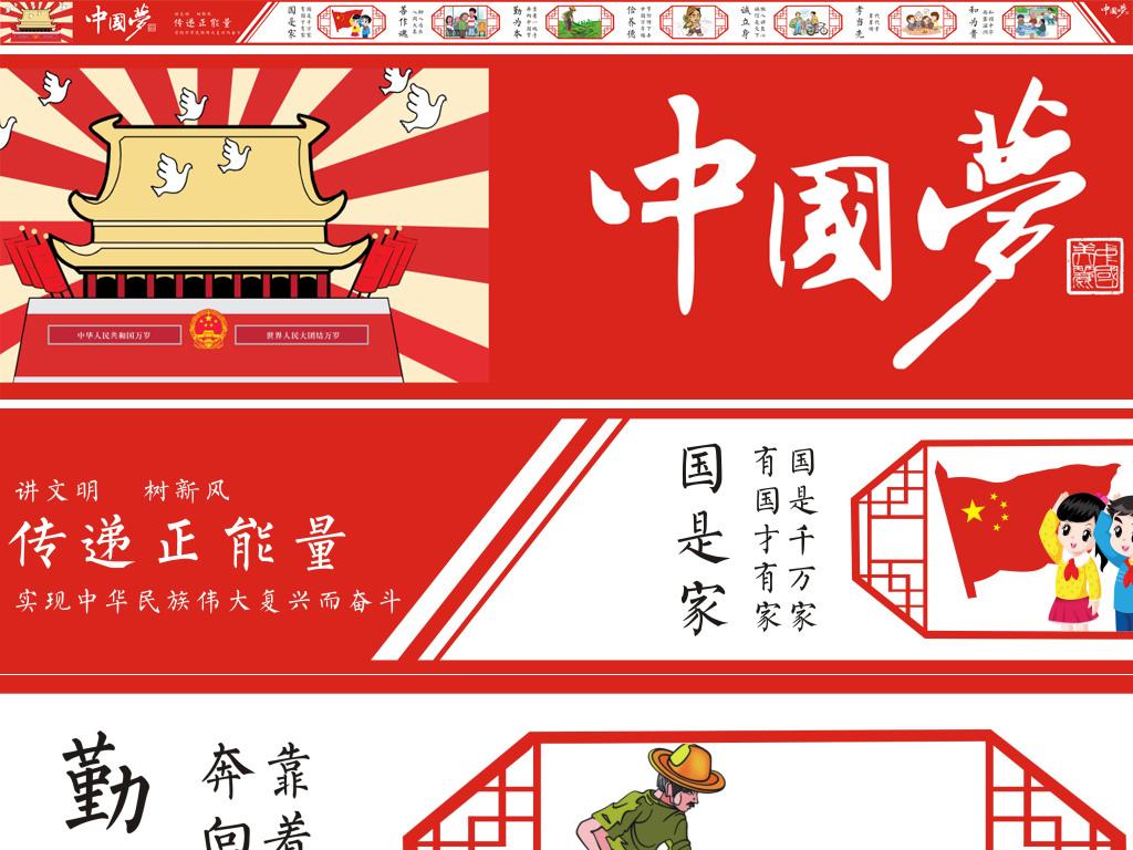 中国梦公益广告文化墙墙绘素材