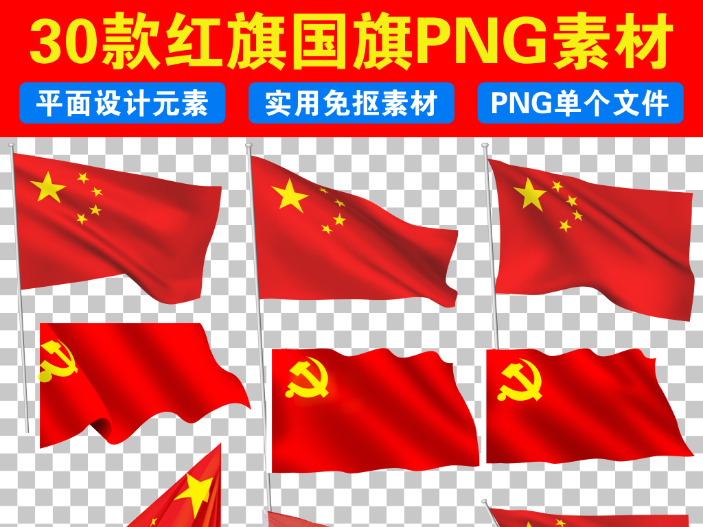 五星红旗飘扬中国国旗党旗免抠png素材