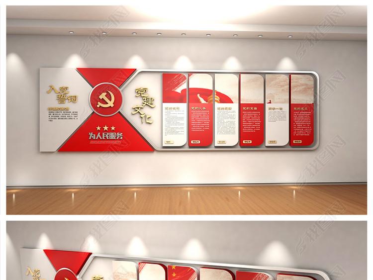 立体党建文化墙党员活动室布置图片入党誓词