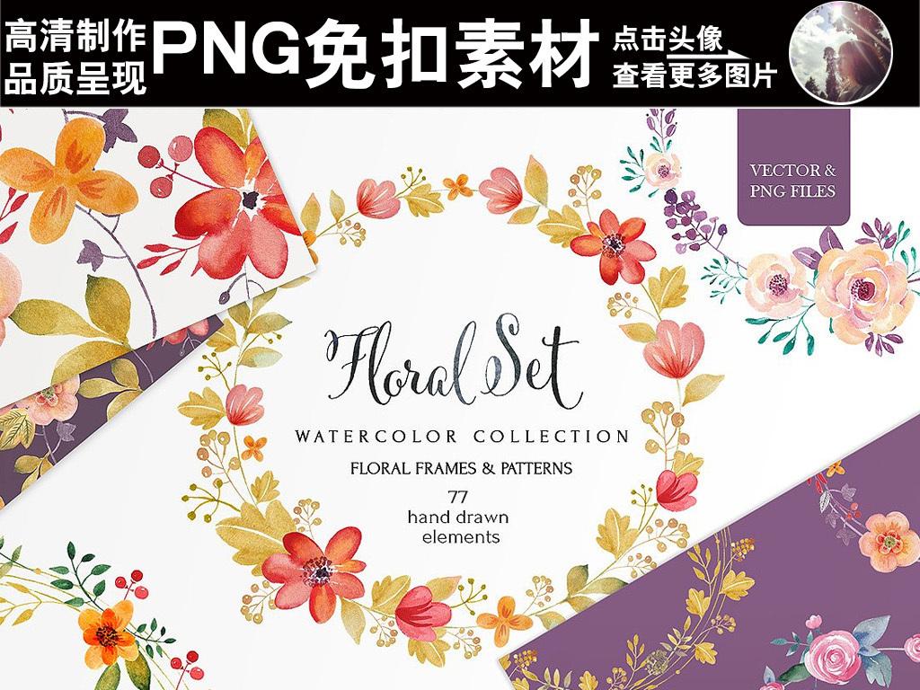 手绘花树叶婚礼卡片海报png eps素材