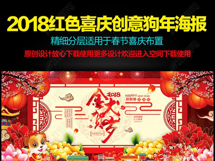2018金犬贺岁海报展板红色花纹海报