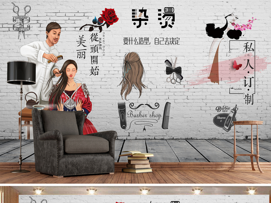 时尚手绘美女理发店工装背景墙装饰画