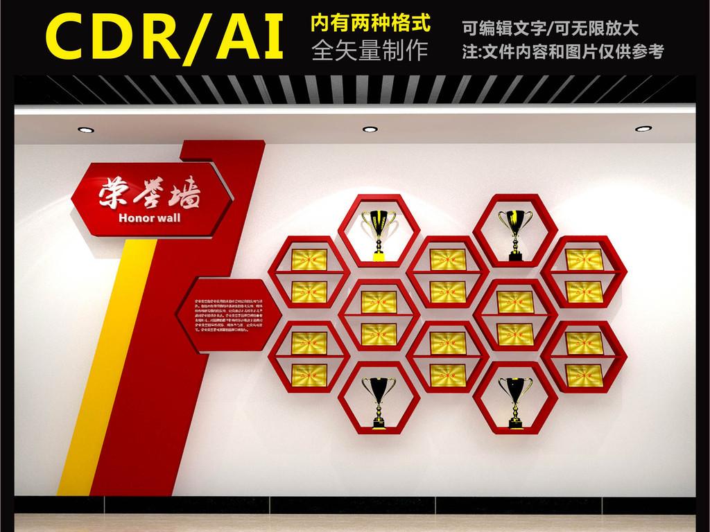 企业荣誉墙展厅设计公司文化墙创意效果图