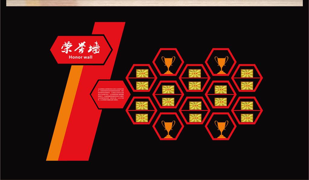 企业荣誉墙展厅设计公司文化墙创