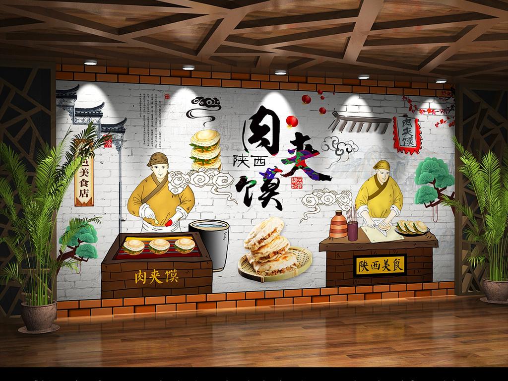 画 工装背景墙 酒店|餐饮业装饰背景墙 > 陕西手绘美食肉夹馍凉皮小吃