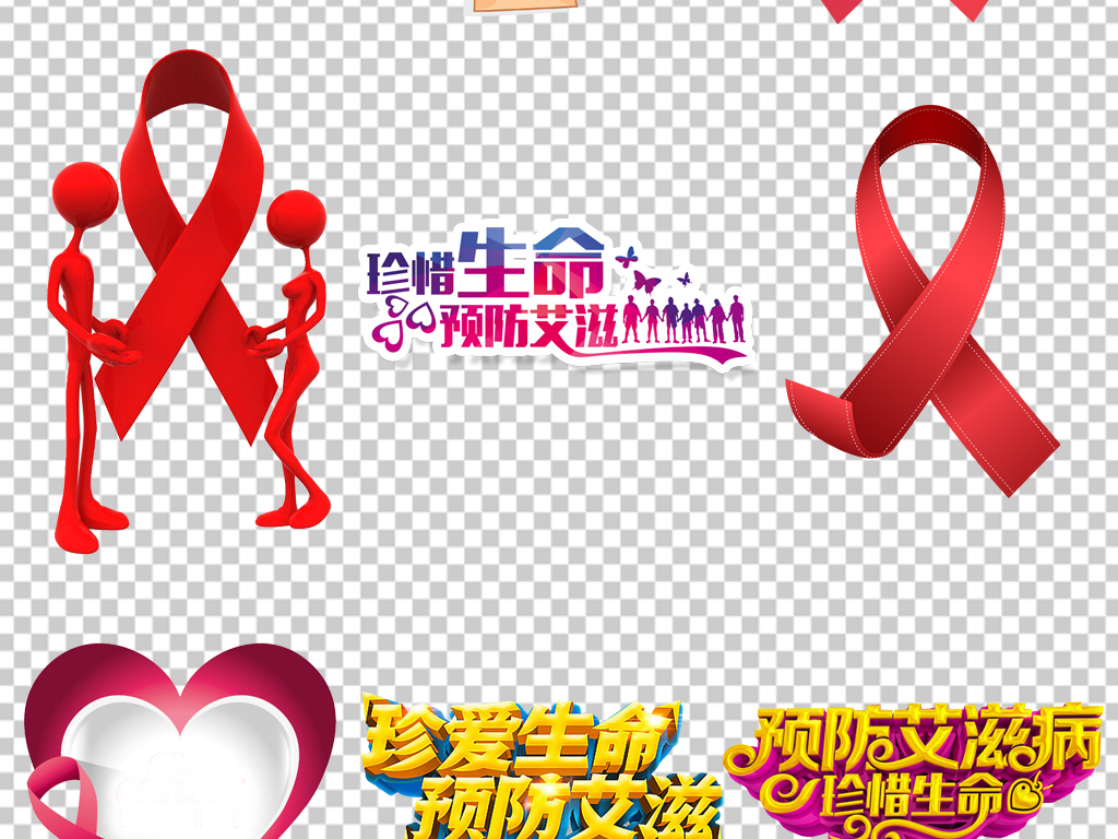 红丝带预防关爱艾滋病元素png海报素材图片下载png素材 效果素材图片