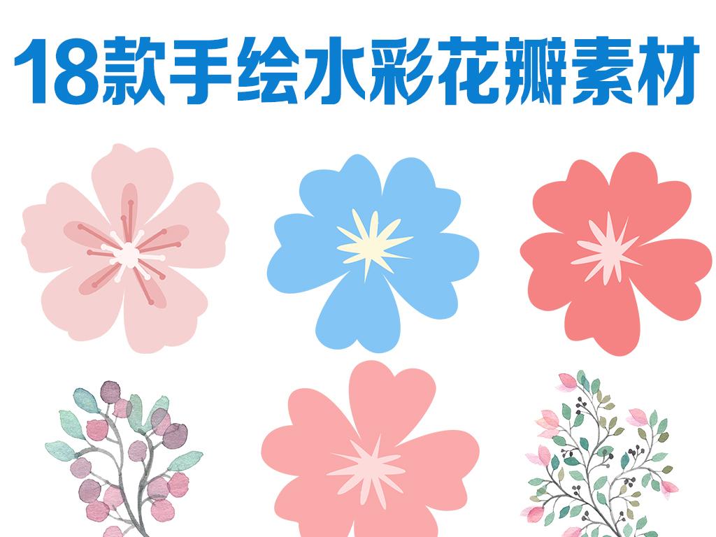 手绘粉色水彩花瓣免抠图素材