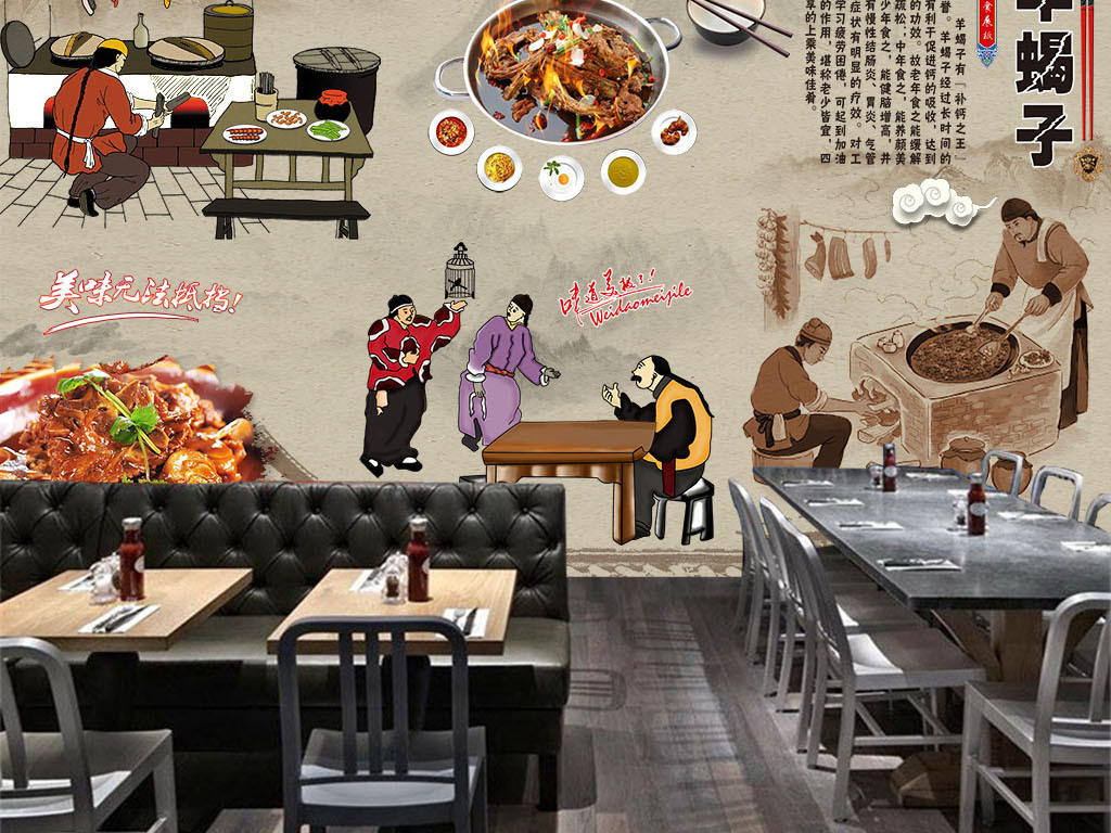复古手绘羊蝎子羊肉汤火锅店中式餐馆背景墙