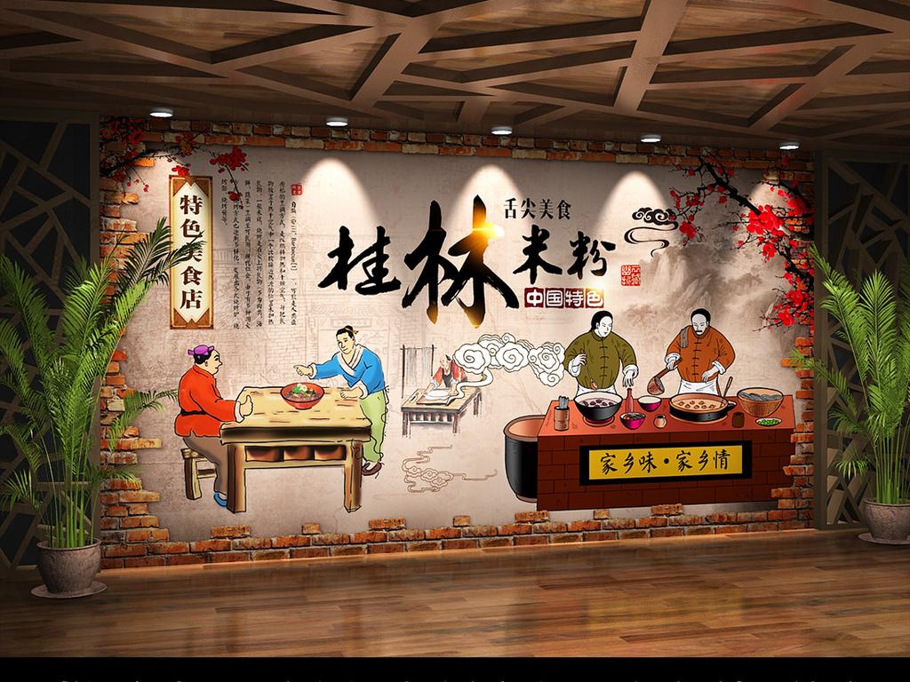 怀旧手绘复古桂林米粉特色美食餐馆背景墙